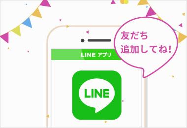 LINE公式アカウント開設!友だち追加してね!