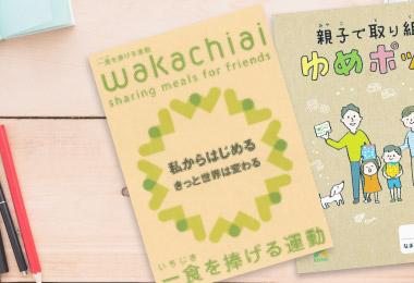 「wakachiai」「親子でゆめポッケ」